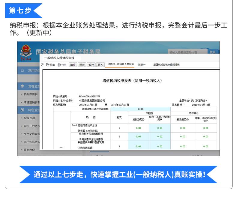 工业一般纳税人会计真账实操_11.jpg