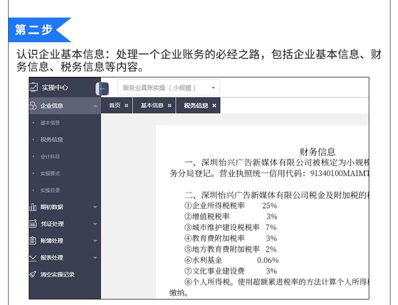 服务业(小规模)_05.jpg