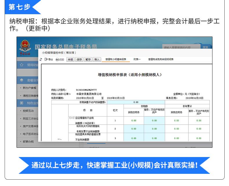 工业(小规模)会计_10.jpg