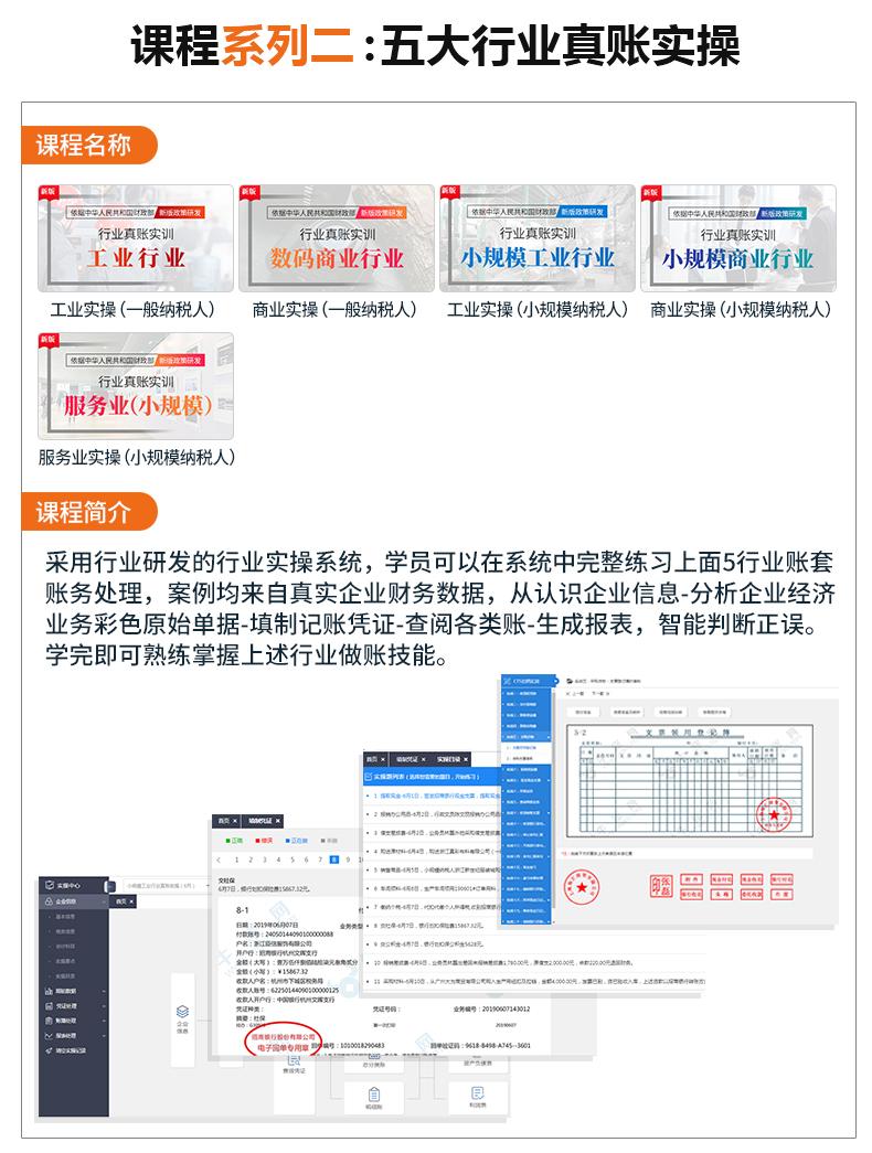 详情页-7天做账从入门到精通_06.jpg