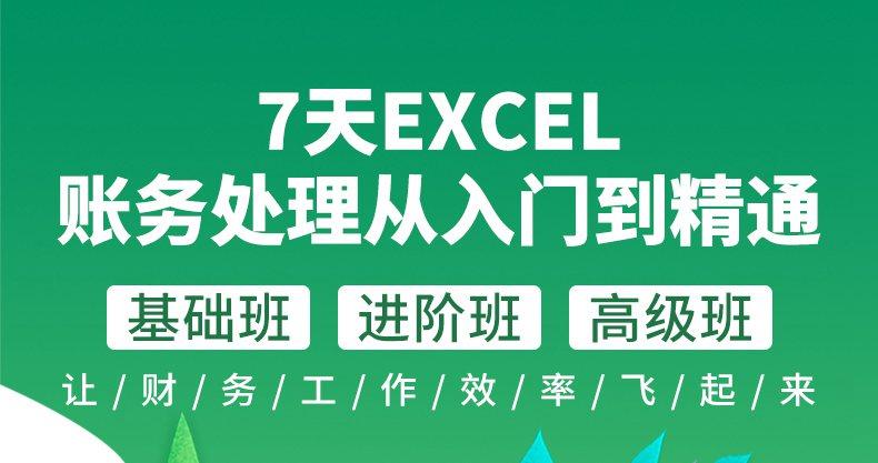 详情页-7天EXCEL账务处理从入门到精通.jpg