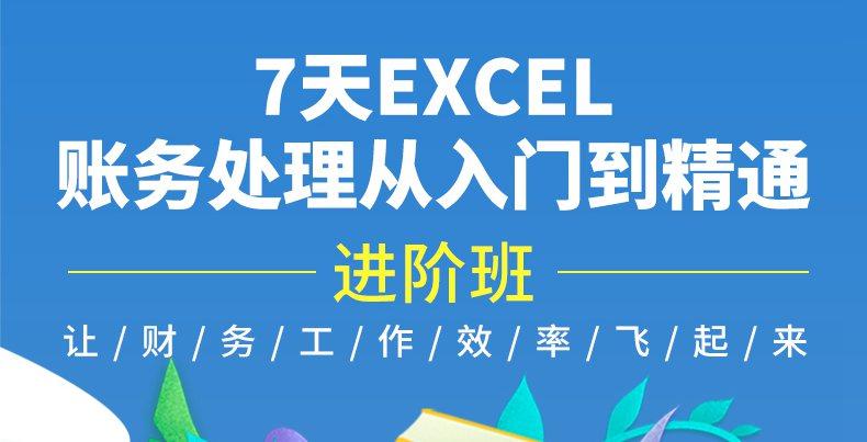 详情页-进阶班7天EXCEL账务处理从入门到精通1.jpg