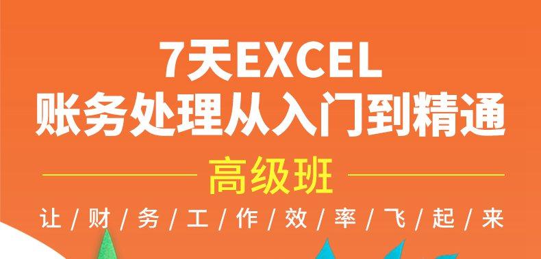 详情页-高级班7天EXCEL账务处理从入门到精通1.jpg