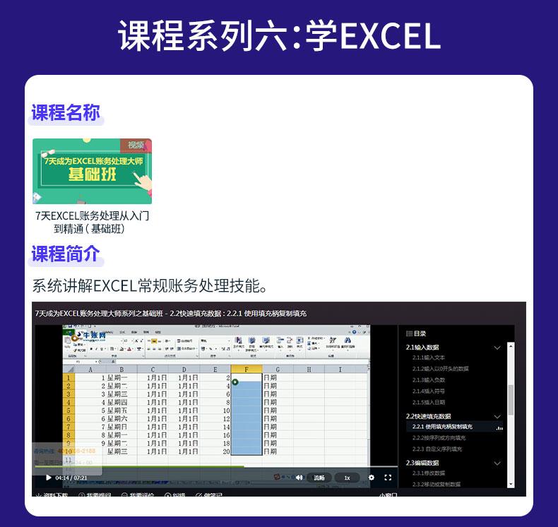 详情页-30天会计快速上岗班_12.jpg