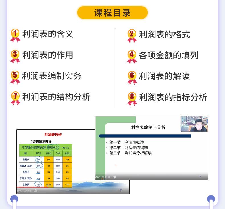 财务报表详情页_04.jpg