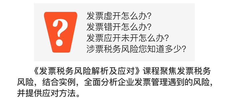 C-_Users_Administrator_Desktop_详情页-发票税务风险_02.jpg