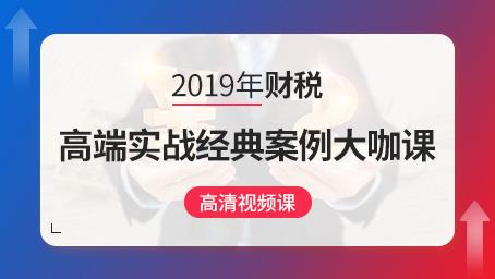 封面-2019年财税高端实战经典案例大咖课.jpg
