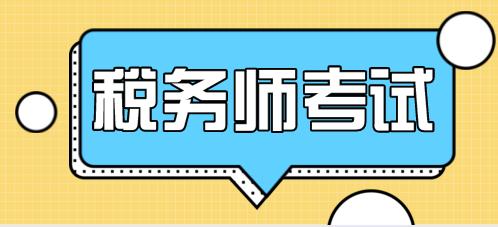 2019年浙江省税务师考试准考证打印时间