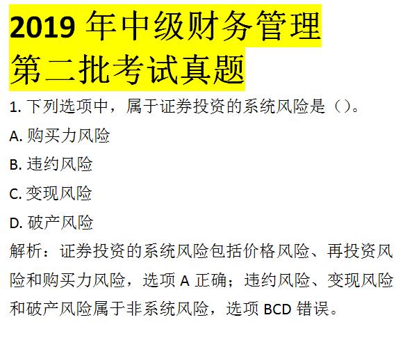 9月7日中级财务管理考试真题 第二批