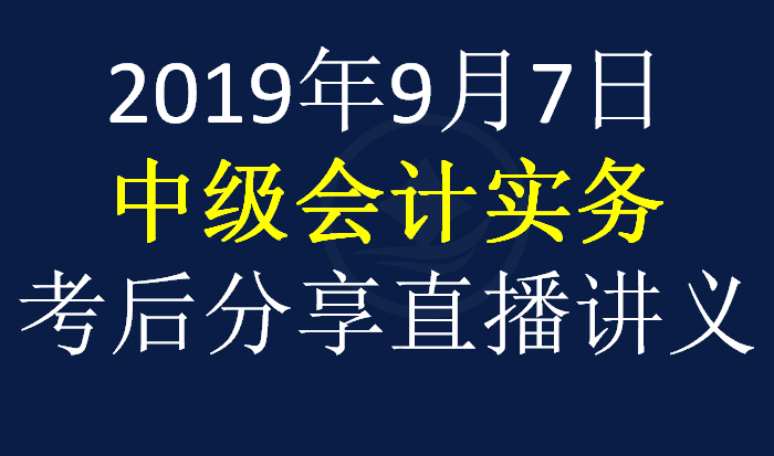 【9.7上午场】2019年中级会计职称考试【中级会计实务】考后真题及答案