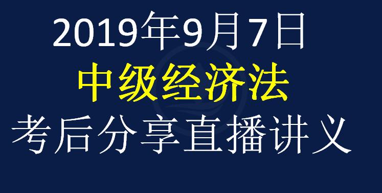 【9.7晚上场】2019年中级会计职称考试【经济法】真题及答案解析