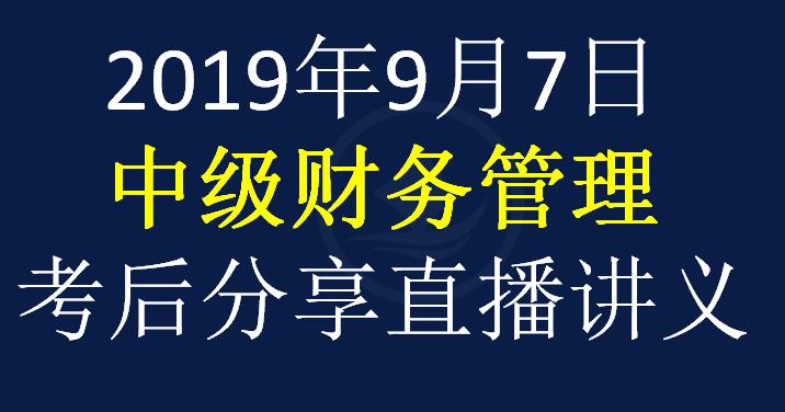 【9.7下午场】2019年中级会计职称考试【财务管理】真题及答案资料