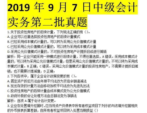 9月7日中级会计实务考试考后真题 第二批