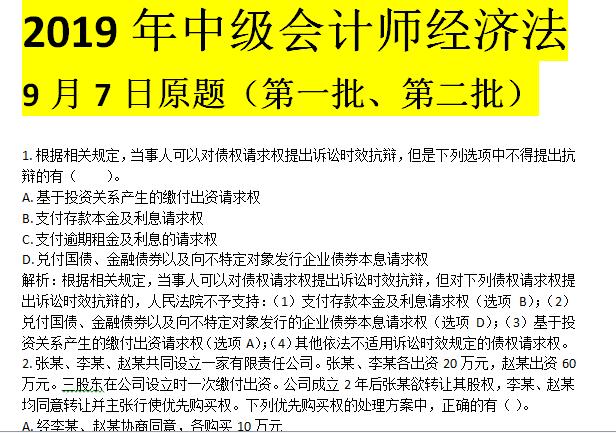 9月7日中级会计考试经济法原题 第一、二批