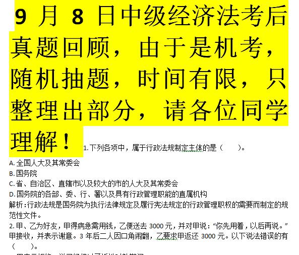 9月8日中级经济法考后原题