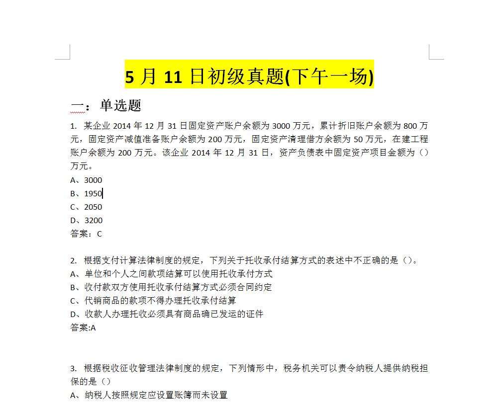 2019年初级会计职称考试真题5月11日下午场