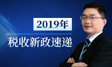 2019年税收新政速递