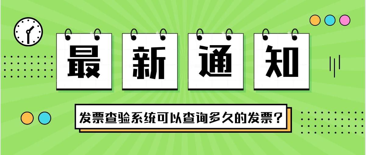 发票查验系统可以查询多久的发票?