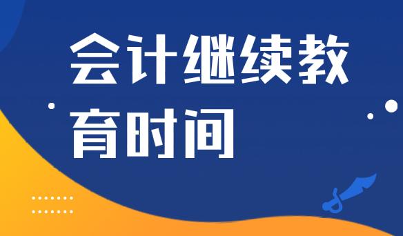 2019年安徽省会计继续教育时间
