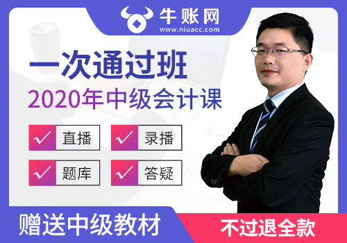 2020年中级会计师职称考试一次通过班