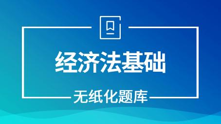 安徽经济法基础