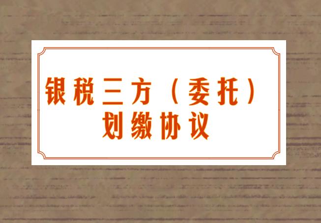 银税三方(委托)划缴协议怎么签?流程是什么?