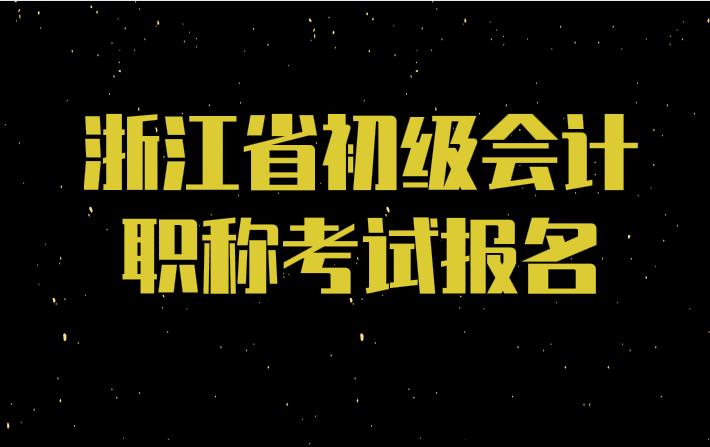2020年浙江省初级会计职称考试报名有哪些要求?2020年初会考试有哪些注意事项?