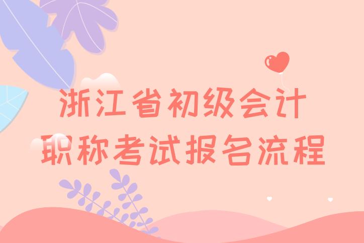 2020年浙江省初级会计职称考试报名流程是什么?