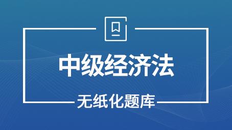 中级经济法题库