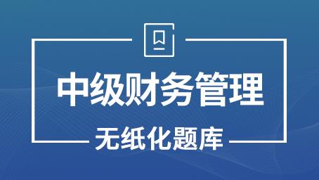 安徽中级财务管理