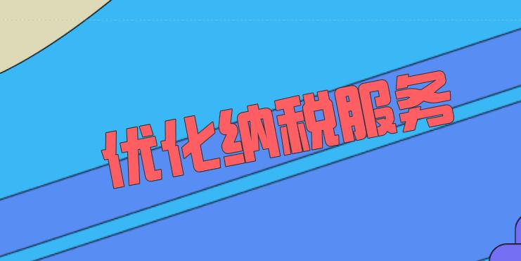 关于支持和服务长江三角洲区域一体化发展措施的通知