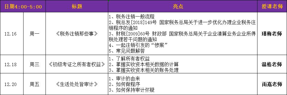 牛账网本周的直播公开课表