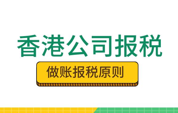 香港公司报税方式是什么?香港公司做账报税的原则
