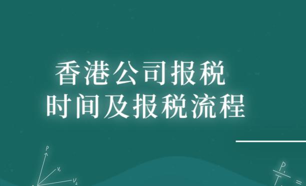 香港公司报税时间是什么?香港公司的报税流程