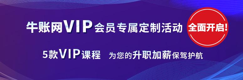 牛账网VIP活动宣传
