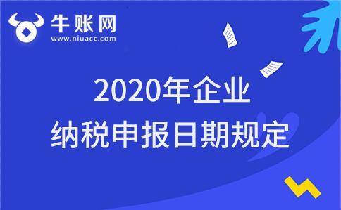 2020年企业纳税申报日期规定