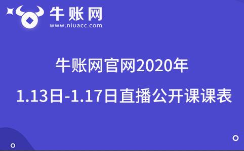 牛账网官网2020年1.13日-1.17日直播公开课课表