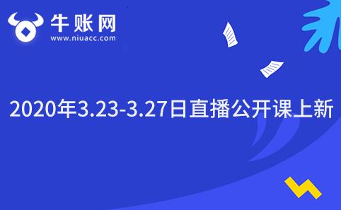 2020年3.23-3.27日直播公开课上新-牛账网