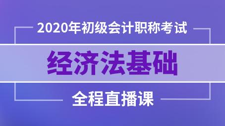 2020年初级经济法串讲强化班第四讲