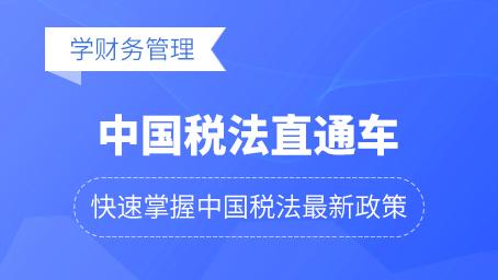 中国税法直通车