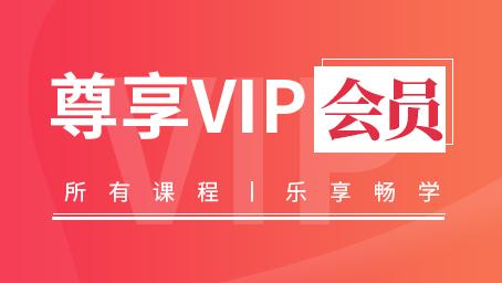 尊享VIP会员_会计培训课程套餐