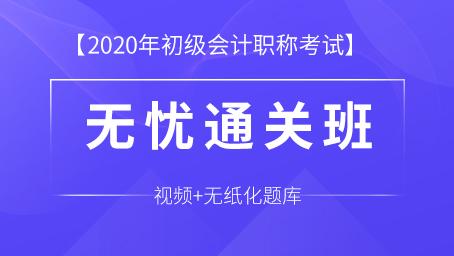 2020年初级通关班(专用定制)