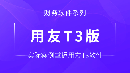 用友T3财务软件实战训练课程