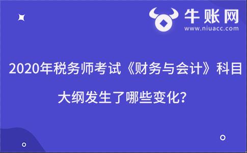 税务师考试《财务与会计》科目考试大纲发生了哪些变化?