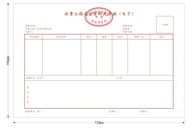 收费公路通行费财政票据(电子)的样式