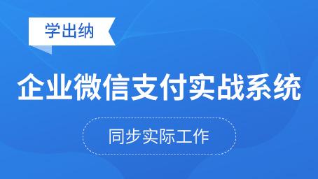 企业微信支付实战系统