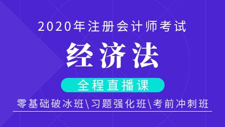 2020年注会经济法习题强化班第二讲