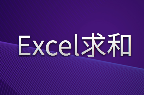 如何使用Excel表格求和?