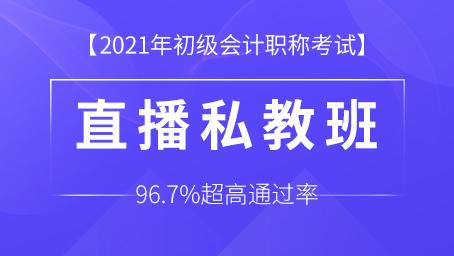2021年初级会计师职称直播私教班(直播+录播+题库)
