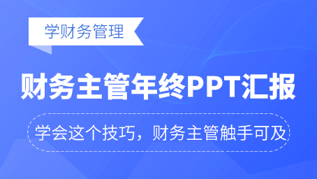 财务主管年终PPT汇报技巧